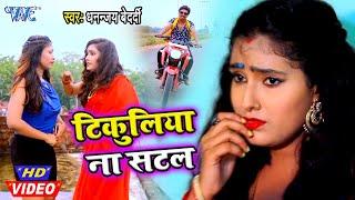#Video- टिकुलिया ना सटल I #Dhananjay Bedardi I Tikuliya Na Satal 2020 Bhojpuri Song