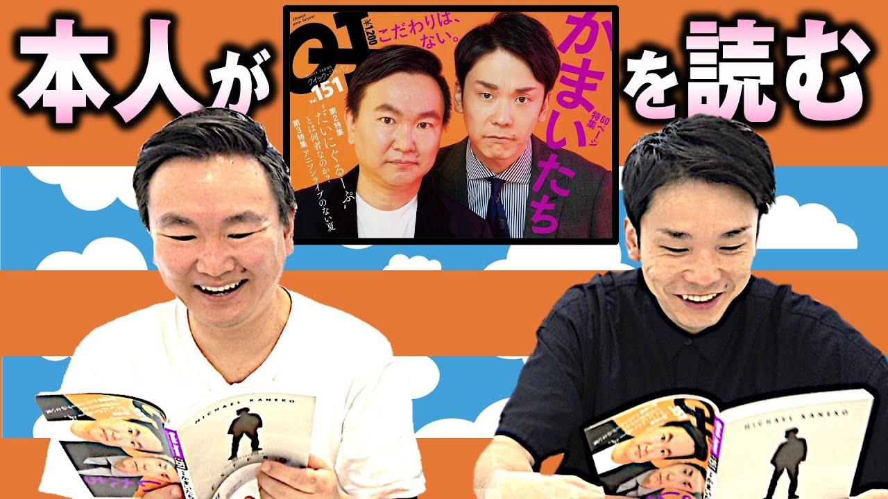 【Quick Japan】かまいたちが自分の特集を読んでたらKOC優勝コントの深い話になっていきました