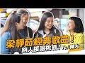#153 梁靜茹經典歌曲路人接唱挑戰!ft.輔大◆嘎老師 Miss Ga|歌唱教學 學唱歌◆