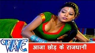 आजा छोड़ के राजधानी - Aaja Chhod ke Rajdhani - Bhojpuri Hit Song HD