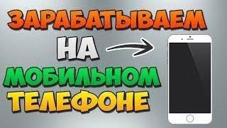 Новый Мобильный Заработок На Андроид 2017. Vktarget Нет Заданий