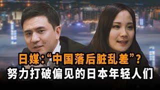 """""""中国落后脏乱差""""日本媒体对中国的偏见由这群日本年轻人来打破【我住在这里的理由243】Mami酱&Tony 上集"""