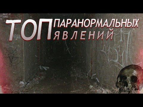ТОП 13 Паранормальных явлений на моем канале | Топ Жести