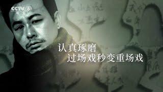 过场戏秒变重头戏!《隐秘的角落》张颂文坚持做认真的演员【中国电影报道 | 20200630】