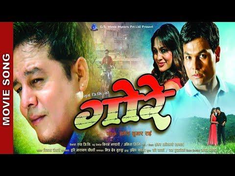 "New Nepali Movie -""Gore"" Title Song    Ranjit Kumar Ft. Dilip Rayamajhi    Latest Song 2017"