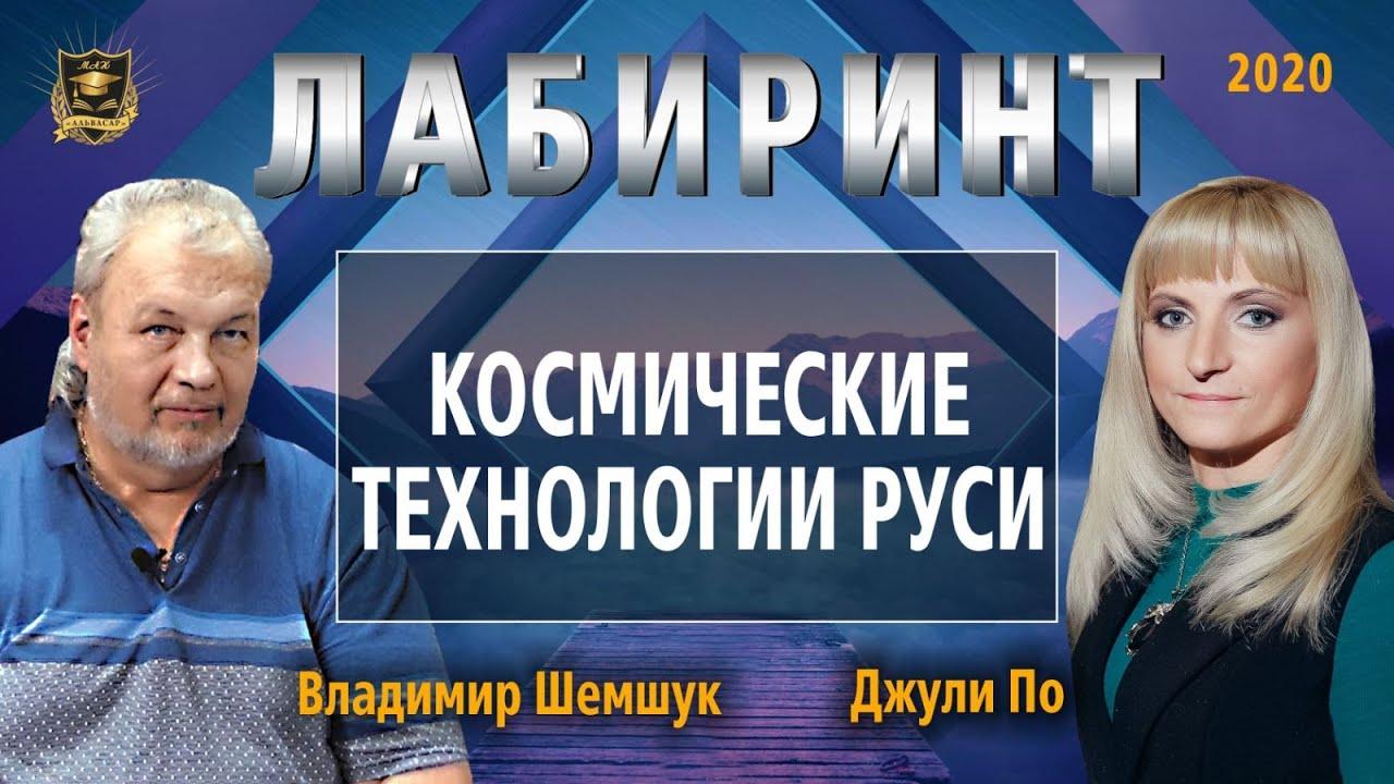 Вышло два новых видео с участием Владимира Алексеевича Шемшука