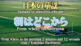 【音楽 日本の童謡】 朝はどこから(From where the morning)