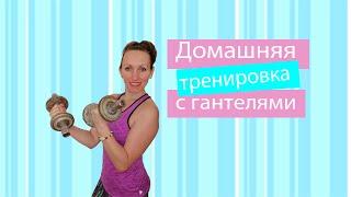 Тренировка дома с гантелями//Домашняя тренеровка с гантелями