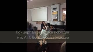 Концерт Библиотека искусств Им. А. П. Боголюбова