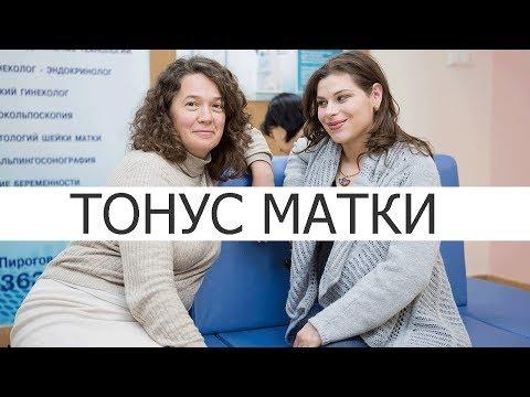 Тонус матки. Что делать?  Часть 1 | Mamalara.ru