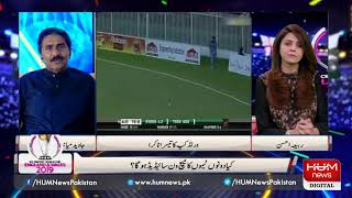 LIVE: HUM News Special Transmission on World Cup 2019