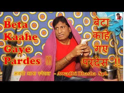 Beta Kaahe Gaye Pardes (Awadhi Bhasha) рдмреЗрдЯрд╛ рдХрд╛рд╣реЗ рдЧрдП рдкрд░рджреЗрд╕ (рдЕрд╡рдзреА рднрд╛рд╖рд╛) Raju Srivastav Comedy