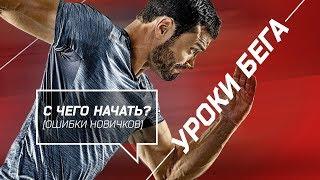 Уроки бега: 6 ошибок новичков [Как начать бегать]