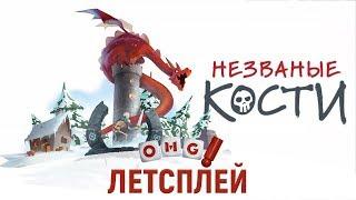 Играем в Bad Bones/Незваные кости — свой tower defence с башнями и скелетами