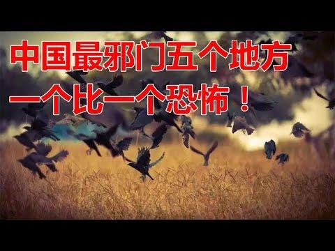 中国最邪门五个地方,一个比一个恐怖!