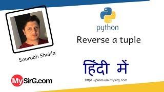 Python Script to reverse a tuple हिंदी में