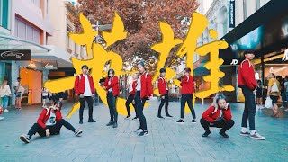 [K-POP IN PUBLIC] NCT 127 - 영웅 (英雄; Kick It) Dance Cover    AUSTRALIA
