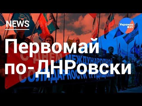 Смотреть Украине и не снилось: тысячи людей в Донецке вышли в честь 1 мая (День солидарности трудящихся) онлайн