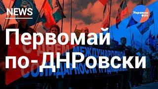 Украине и не снилось: тысячи людей в Донецке вышли в честь 1 мая (День солидарности трудящихся)