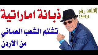 د.أسامة فوزي # 1949 - ذبابة اماراتية  تهاجم الشعب العماني من الاردن
