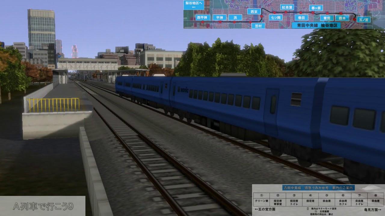 A 列車 で 行 こう exp 列車と路線(ルート):攻略 - A列車で行こう9・Exp.(ダイヤ編)