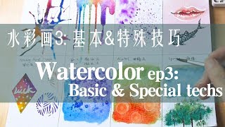 贝大大水彩教程3:基本&特殊技法 Watercolor basic&special techs