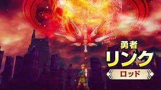 『ゼルダ無双』  リンク(ロッド)プレイムービー thumbnail