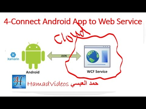 4-WebService Connect Xamarin Android App to WebService| ربط ويب سيرفس  بتطبيق أندرويد