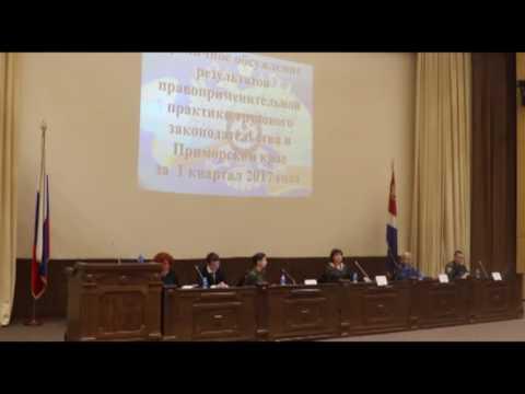 Проведены публичные обсуждения результатов правоприменительной практики надзорными органами