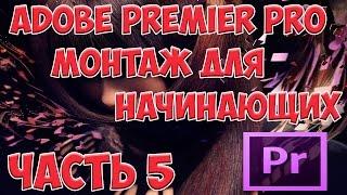 Adobe Premiere Pro CC Монтаж Для Начинающих. Урок 5