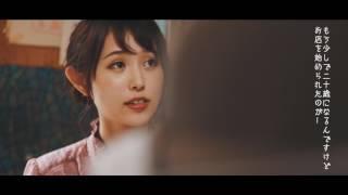 まつきりな×105歳の珈琲屋さん 松木里菜 動画 18
