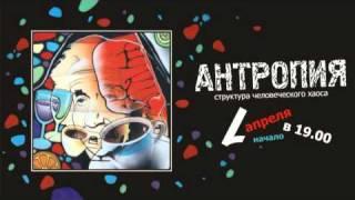Смотреть видео Антропия. Видео-Афиша. онлайн