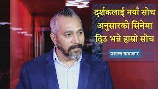 चलचित्र ऐश्वर्य नेपाली चलचित्रको ट्रेण्ड भन्दा फरक : प्रशान्त ताम्राकार | Nepali Movie Aishworya