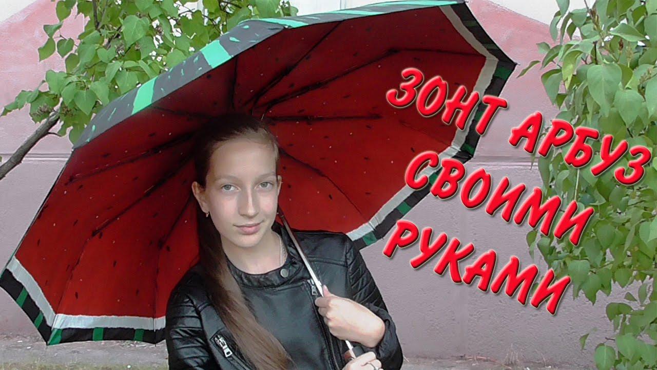 Зонт металлический своими руками фото 410