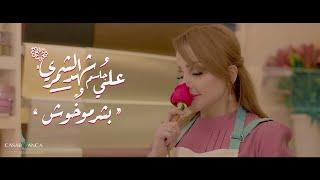 شهد الشمري وعلي جاسم - بشر مو خوش (حصرياً) | 2019 | (Shahad Alshamary & Ali Jassim (Exclusive