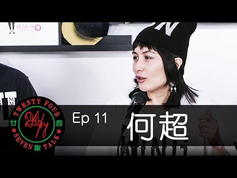 24/7TALK: Episode 11 ft. Josie Ho 何超