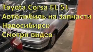 Toyota Corsa EL51 385. Автомобиль на запчасти из Японии. Авторазбор в Новосибирске.
