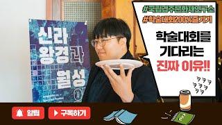 EP.02 유발자들│ 학술대회 들으러가? 아니, 난 먹…