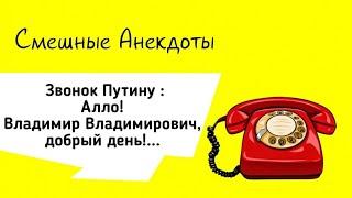 АНЕКДОТЫ Звонок Путину Сборник Смешных Анекдотов Выпуск 32