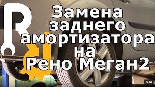 Замена задних амортизаторов Рено Меган2