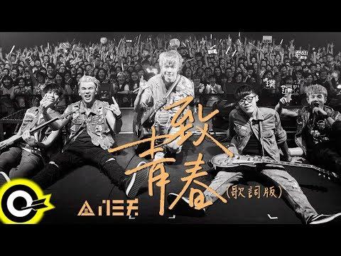 八三夭831【致青春 Young Guns】手遊 [瑯琊榜3D-風起長林] 主題曲 Official Lyric Video