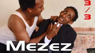 HDMONA New Eritrean film 2017 : መዘዝ ብ መርሃዊ ተኸስተ (ምኽባዕቲ) Mezez by Merhawi Tekeste (Mokbaeti) Part 3