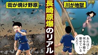 【実話】長崎原爆のリアル...一瞬で街が消えた。川が真の地獄。