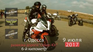 Odessa Riders Cup 2017