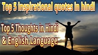 Thoughts In Hindi Top Inspirational Quotes In Hindi And English