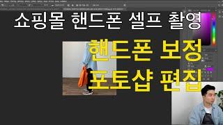 쇼핑몰 핸드폰 촬영 - 사진 보정 - 포토샵 편집까지.…