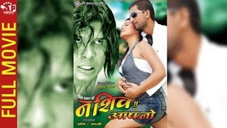 Nasib Aafno (Nepali Movie)