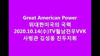 위대한 미국의 힘 !