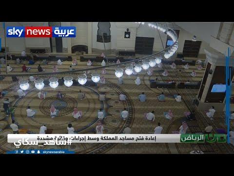 من الرياض| فتح المسجد النبوي وبقية المساجد في السعودية للمصلين