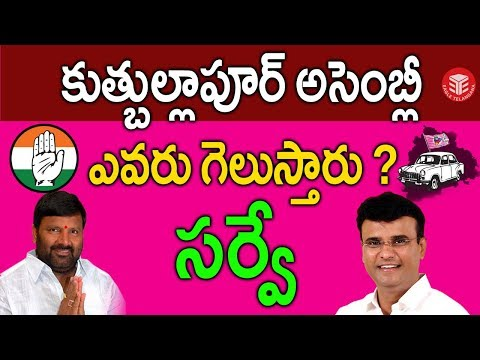 Quthbullapur Assembly Constituency Survey| Eagle Telangana